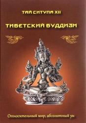 Тибетский буддизм. Относительный мир, абсолютный ум