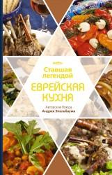 Ставшая легендой еврейская кухня. Авторские блюда Андрея Эпельбаума