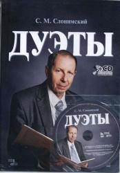 С. М. Слонимский. Дуэты. Ноты (+ CD)