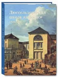 Дюссельдорфская школа живописи. 1819-1895