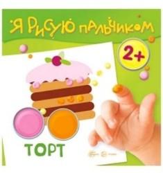 Торт. Я рисую пальчиком. Для детей 2-4 лет