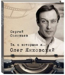 Те, с которыми я… Олег Янковский