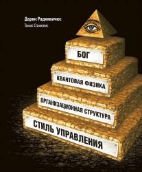 Бог, квантовая физика, организационная структура и стиль управления