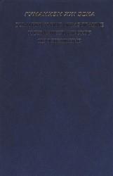Гуманитарное образование и гуманистическое просвещение. Материалы круглого стола. Москва, март, 2012