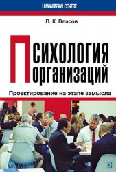 Психология организаций. Проектирование на этапе замысла. Монография