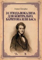 24 этюда-вокализа для контральто, баритона или баса: ноты. 2-е издание, исправленное
