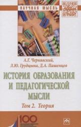 История образования и педагогической мысли. Том 2. Теория. Монография