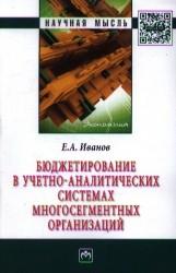 Бюджетирование в учетно-аналитических системах многосегментных организаций: Монография
