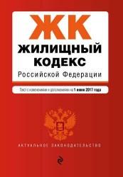 Жилищный кодекс Российской Федерации : текст с изменениями и дополнениями на 1 июня 2017 г.