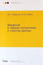Введение в теорию алгоритмов и структур данных. 3-е издание, исправленное