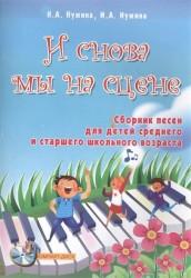 И снова мы на сцене. Сборник песен для детей среднего и старшего школьного возраста. Ноты и CD
