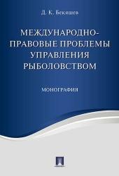 Международно-правовые проблемы управления рыболовством. Монография