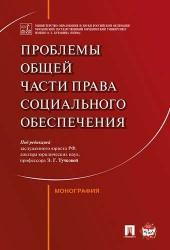 Проблемы Общей части права социального обеспечения. Монография