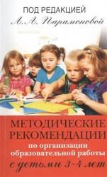 Методические рекомендации по организации образовательной работы с детьми 3-4 лет