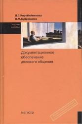 Документационное обеспечение делового общения: Учебное пособие