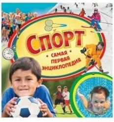 Самая первая энциклопедия. Спорт