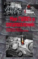 Мир ГУЛАГа и спецпоселений. Рассказывают свидетели из Центральной и Восточной Европы