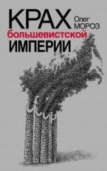 Крах большевистской империи