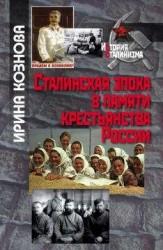 Сталинская эпоха в пасмяти крестьянства России