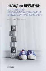 Назад во времени: опыт применения психоаналитического наблюдения за младенцами по методу Эстер Бик