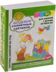 Академия солнечных зайчиков. Для занятий с детьми от пяти лет. Комплект в подарочной коробке: с занятиями для детей + игры + рекомендации для взрослых + рамка с дипломом + 12 листов поощрения с наклейками (комплект из 9 книг)