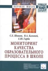 Мониторинг качества образовательного процесса в школе: Монография