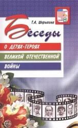 Беседы о детях-героях Великой Отечественной войны