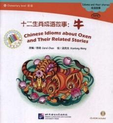 Chinese Idioms about Oxen and Their Related Stories = Китайские рассказы о быках и историях с ними. Адаптированная книга для чтения (+CD-ROM)