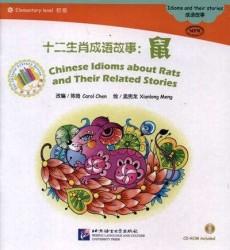 Chinese Idioms about Rats and Their Related Stories = Китайские рассказы о крысах и историях с ними. Адаптированная книга для чтения (+CD-ROM)