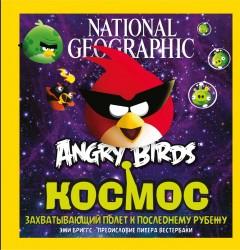 Angry Birds. Космос. Захватывающий полет к последнему рубежу