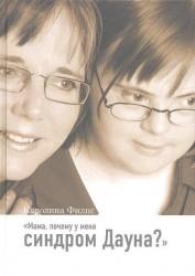 """""""Мама, почему у меня синдром Дауна?"""". Издание 2-е"""