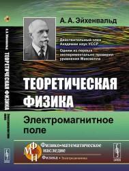 Теоретическая физика. Электромагнитное поле
