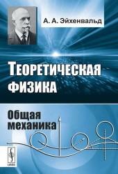 Теоретическая физика: Общая механика / Изд.стереотип.