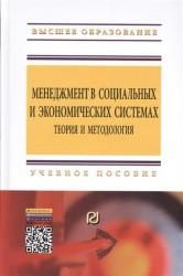 Менеджмент в социальных и экономических системах: теория и методология. Учебное пособие. Второе издание, исправленное и дополненное