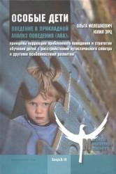 Особые дети. Введение в прикладной анализ (АВА): принципы коррекции проблемного поведения и стратегии обучения детей с расстройствами аутистического спектра и другими особенностями развития
