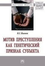 Мотив преступления как генетический признак субъекта : монография
