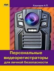 Персональные видеорегистраторы для личной безопасности. Обзор, практика применения