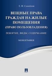 Вещные права граждан на жилые помещения (право пользовладения): понятие, виды, содержание: монография