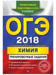ОГЭ-2018. Химия. Тренировочные задания