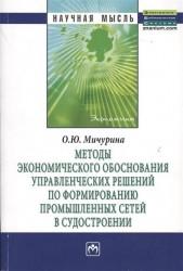 Методы экономического обоснования управленческих решений по формированию промышленных сетей в судостроении: Монография