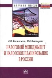 Налоговый менеджмент и налоговое планирование в России: Монография