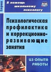 Психологическая профилактика и коррекционно-развивающие занятия. Из опыта работы. ФГОС. 3-е издание