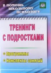 Тренинги с подростками. Программы, конспекты занятий. ФГОС. 2-е издание, исправленное