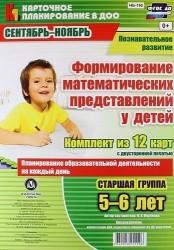 Познавательное развитие. Формирование математических представлений у детей. Старшая группа (5-6 лет). Сентябрь-Ноябрь. ФГОС ДО. Комплект из 12 карт