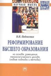 Реформирование высшего образования на основе замещения технологического уклада (новые подходы и методы). Монография