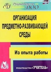 Организация предметно-развивающей среды. Из опыта работы. ФГОС ДО. 2-е издание