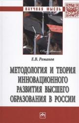 Методология и теория инновационного развития высшего образования в России. Монография