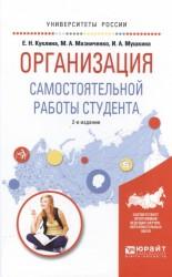 Организация самостоятельной работы студента 2-е изд., испр. и доп. Учебное пособие для вузов
