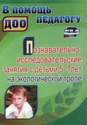 Познавательно-исследовательские занятия с детьми 5-7 лет на экологической тропе. ФГОС ДО. 3-е издание, исправленное