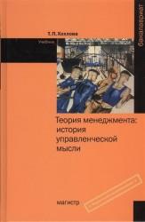 Теория менеджмента: история управленческой мысли. Учебник